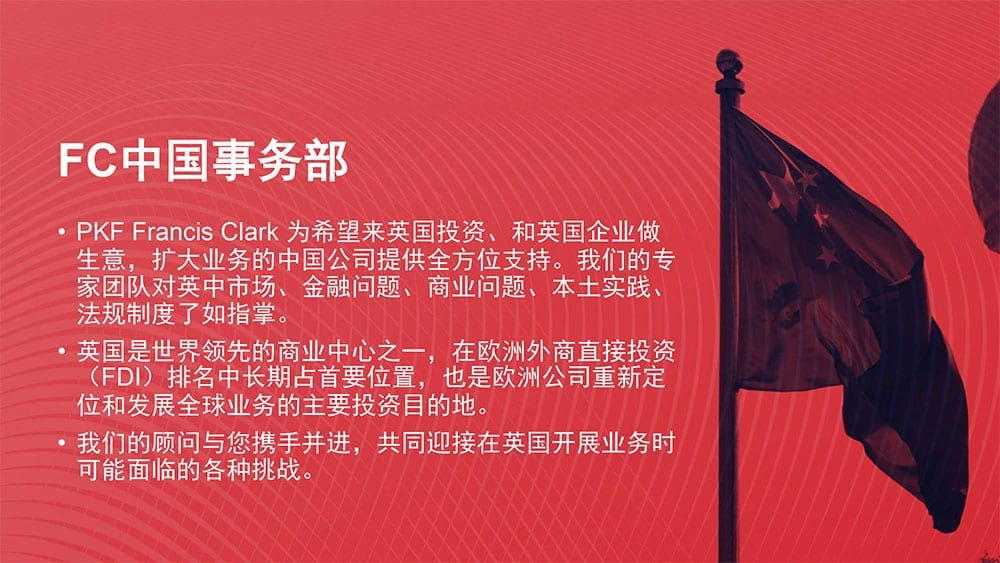China Desk - Brochure
